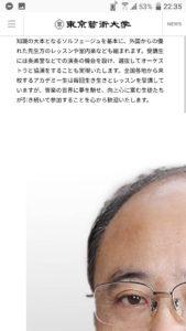 東京藝大ジュニア・アカデミー校長 植田 克己先生