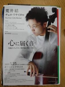 5/25 荒井結 チェロ・リサイタル