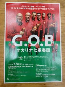 オカリナ七重奏団『G.O.B.(ゴブ)』