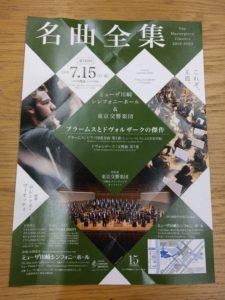 東京交響楽団『ブラームスとドヴォルザークの傑作』