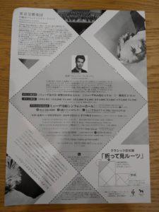 東京交響楽団『ブラームスとドヴォルザークの傑作』ウラ