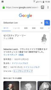 リー(Sebastian Lee)のキャプチャ