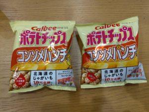 カルビーのポテトチップス(コンソメパンチ)