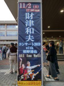 財津和夫コンサート2019 with 姫野達也