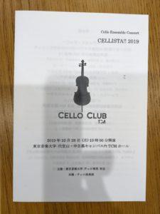 東京音楽大学 CELLISTA!!2019