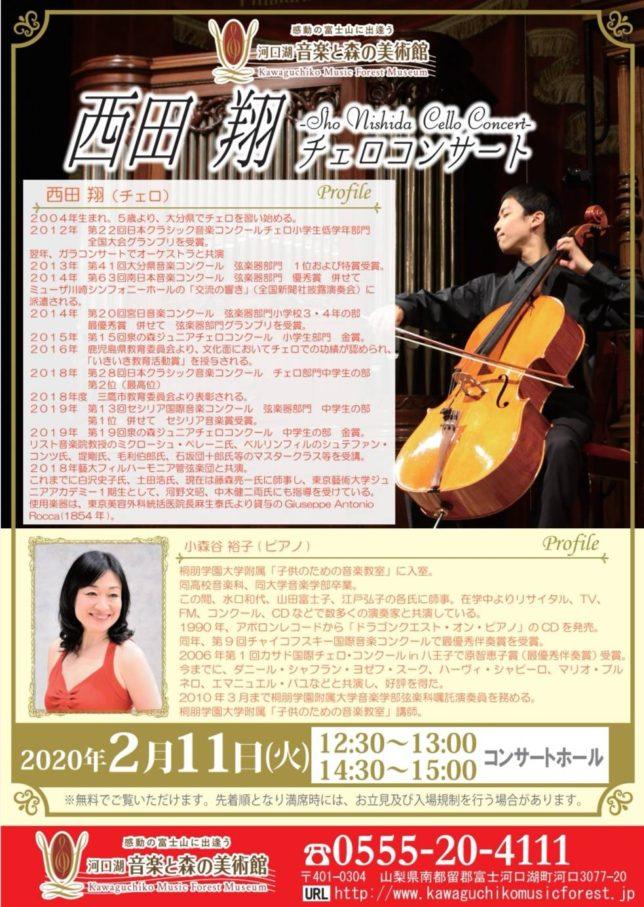 西田 翔チェロコンサート