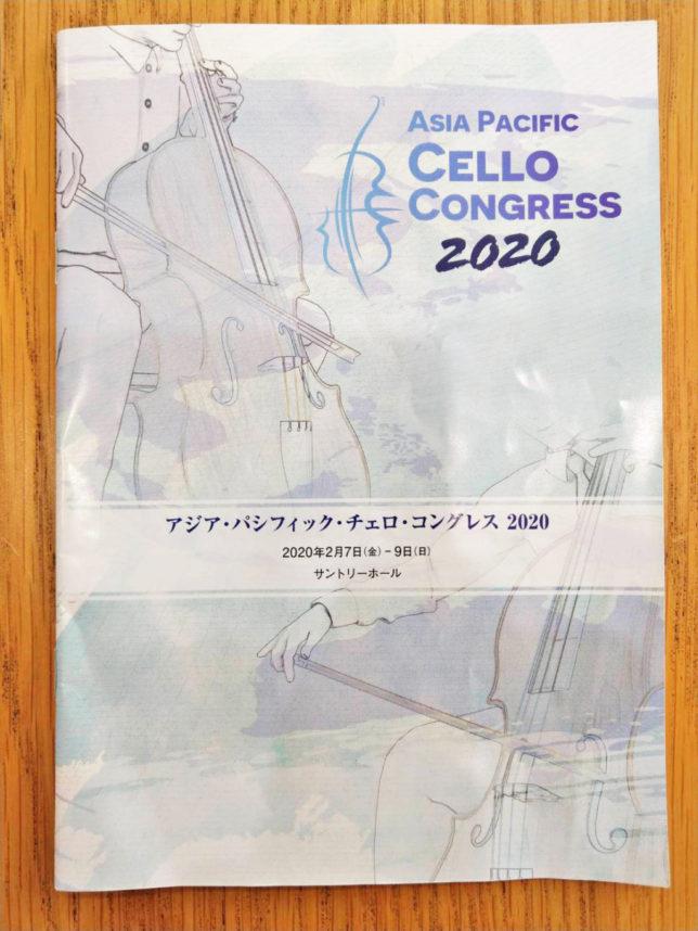 アジア・パシフィック・チェロ・コングレス2020