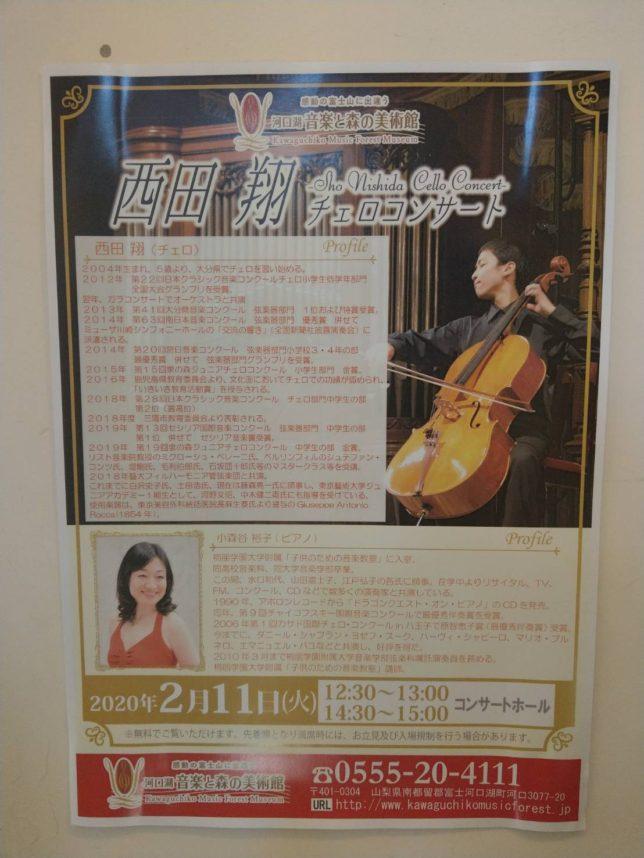 西田翔くんのミニコンサート