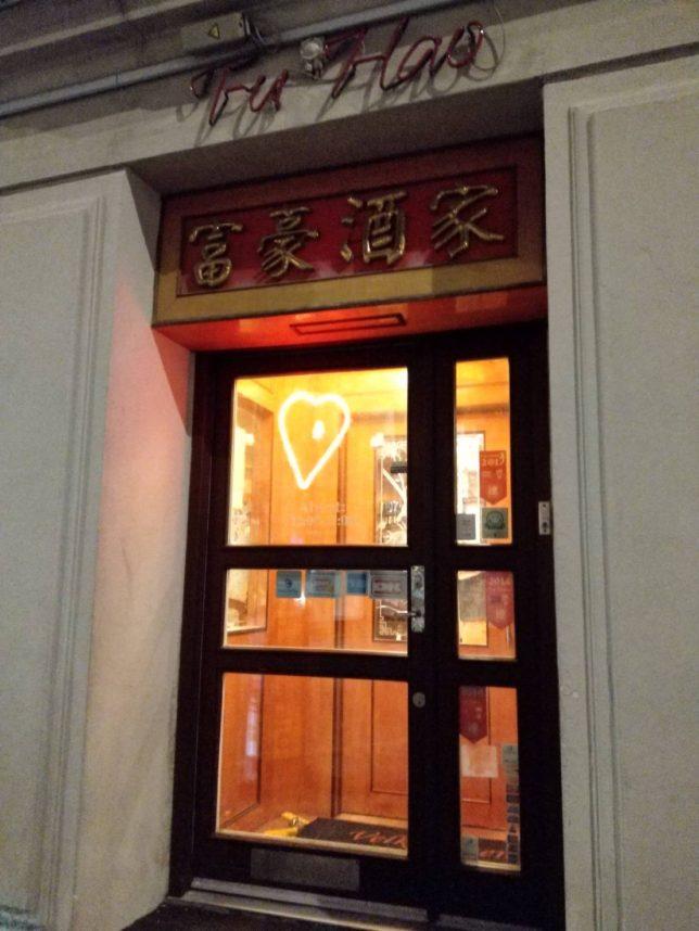 コペンハーゲンの中華料理屋、富豪酒屋