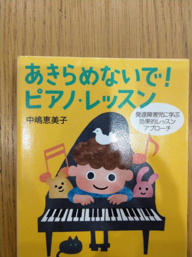 中嶋 恵美子著。あきらめないで! ピアノ・レッスン ~発達障害児に学ぶ効果的レッスンアプローチ~